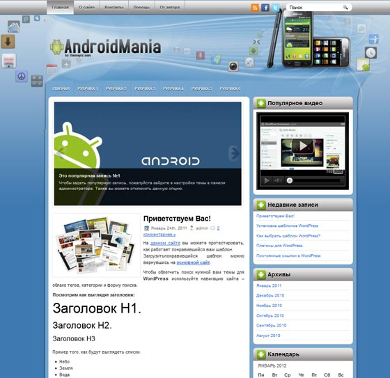 AndroidMania